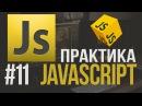 Уроки JavaScript Практика11 Как работать с API