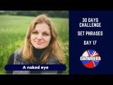 30 days challenge Set Phrases Устойчивые выражения Day 17