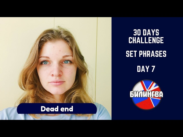 30 days challenge Set Phrases Устойчивые выражения Day 7 Dead end by Svetlana Kurochkina