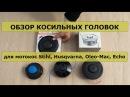 Обзор косильных головок для мотокос Stihl Husqvarna Oleo Mac Echo
