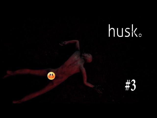 Прохождение Husk 3 を Синий туман!