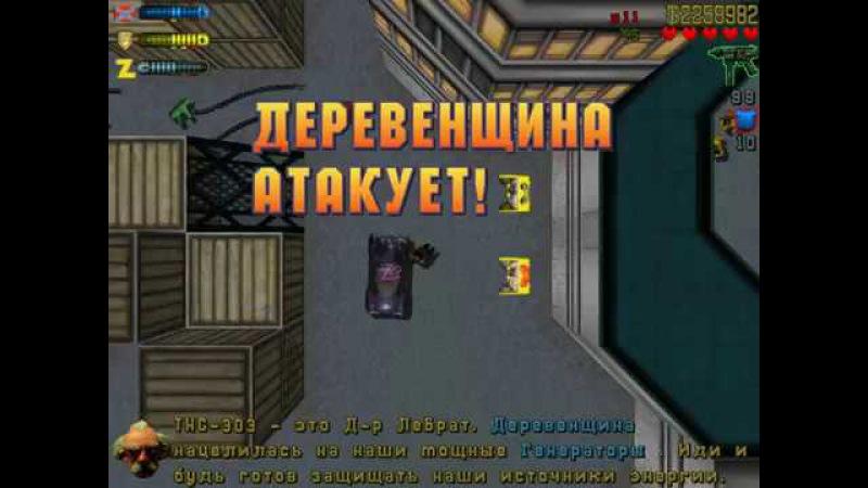 Прохождение GTA 2 - Миссия 33: Деревенщина атакует! (Район 2, Учёные)