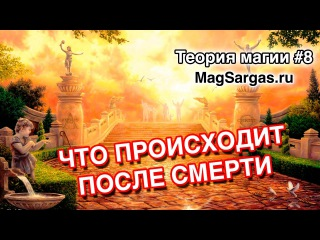 Теория магии 8 - Что Происходит После Смерти - Как Попасть в Рай - Маг Sargas