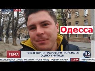 Гройсман назвал 5 главных реформ на 2017 год. Мнения жителей Одессы