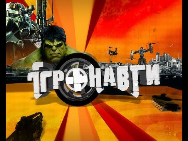 Игронавти - Выпуск 3