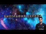БИОГРАФИЯ SCREAM -+Config By IGOR KWEEP