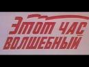 1982г Этот час волшебный Детский хор Лентелефильм Док фильм СССР