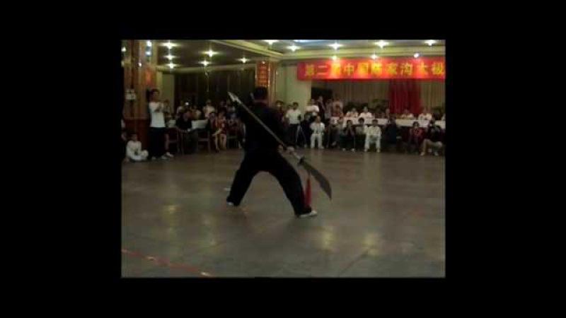 Чэнь ши тайцзи чунцю да дао, Китай 2007 год