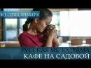 ПРЕМЬЕРА 2017! Кафе на садовой - русская мелодрама новинка 2017. Все серии, 1,2,3,4 серия