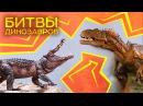 Аллозавр vs Копрозух | БИТВА ДИНОЗАВРОВ | Документальный фильм Про динозавров