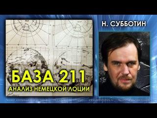 Николай Субботин. Анализ немецкой лоции для подводных лодок. База 211
