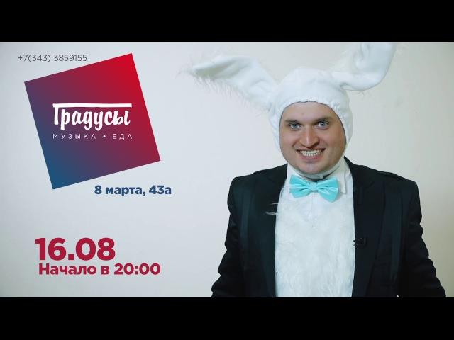 ШОУ МЕНТАЛИСТ - в баре ГРАДУСЫ 16.08