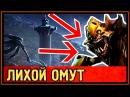 Дота 2 - Лихой Омут - Убиваем Боссов