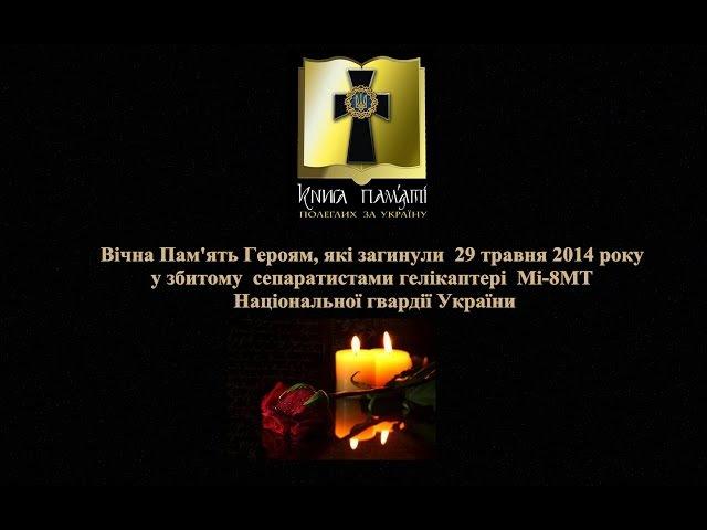 Пам'яті Героїв які загинули 29 05 2014 р у збитому сепаратистами гелікоптері МІ 8 НГ