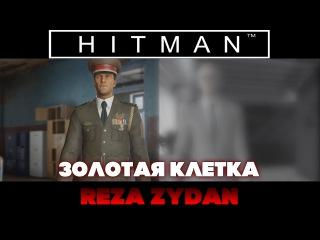 HITMAN 6 ➤ Прохождение #4 ➤ Золотая клетка - Reza Zydan.