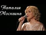 Песни русские Наталии Москвиной httpnmoskvina.ru