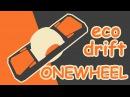 Обзор EcoDrift OneWheel [Железная Точка Зрения]