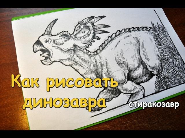 Как рисовать динозавра / How to Draw Dinosaurs (Speedpaint, стиракозавр)