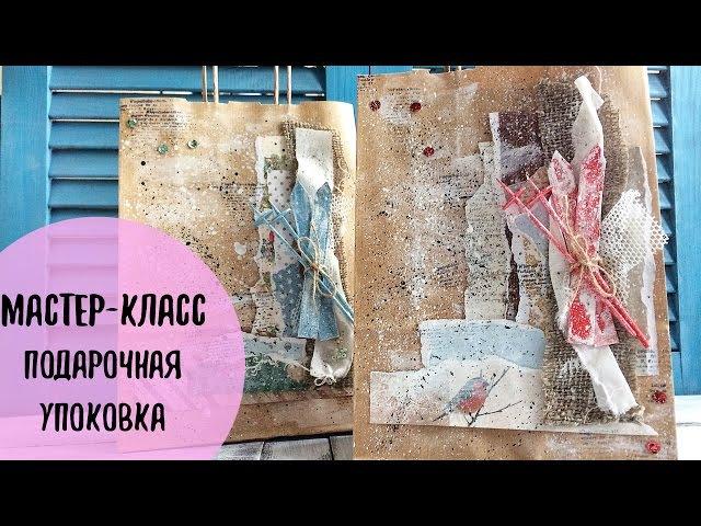 Скрапбукинг мастер-класс / Декор крафтового пакета / Scrapbooking / DIY