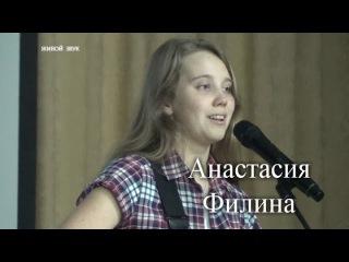 Анастасия Филина. Full of my dreams - Слепые прослушивания - Голос Школы - Сезон 2