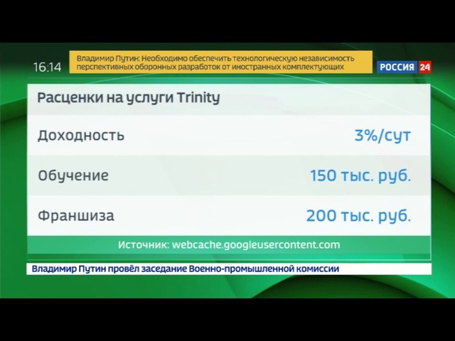 Новости на «Россия 24» • Строители финансовых пирамид переходят на криптовалюты