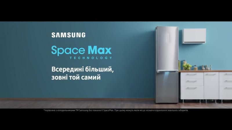 Музыка из рекламы Samsung SpaceMax - Всередині більший, зовні той самий (Украина) (2017)