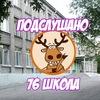 Подслушано school76 Samara