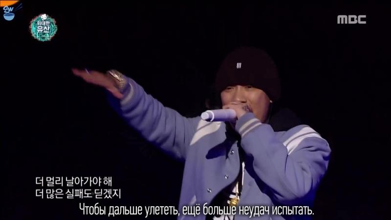 [GW] YooJaeSeok X Dok2 - Like (Feat. LEEHI)` IC HipHop special` [рус.саб]