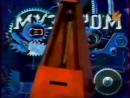 Заставка программмы Музпром 31 канал М1 1999 2004