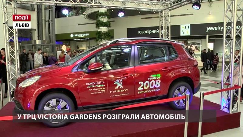 У ТРЦ Victoria Gardens розіграли автомобіль
