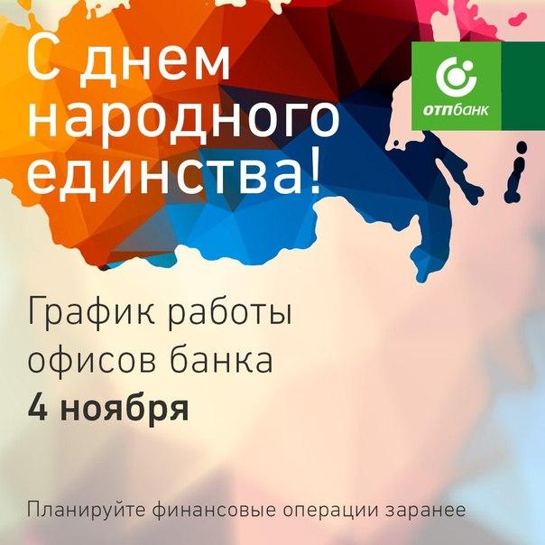 ОТП Банк поздравляет с наступающим праздником и напоминает об изменени