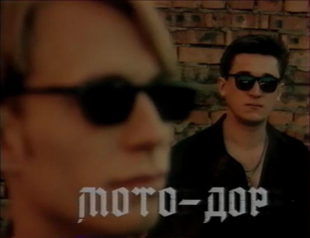 "Дуэт ""Мото-Дор"" (ГТРК Республики Хакасия [г. Абакан], 1..."