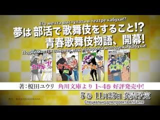 [AniFame] Клуб кабуки русские субтитры промо-трейлер / Kabukibu! pv