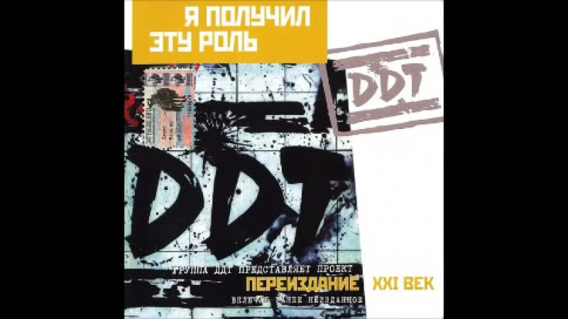 ДДТ - Мальчики-мажоры