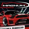 Автосервис Красноярск - MAGNUM