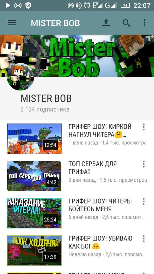 Меня зовут Mister Bob и я снимаю видео на ютубе такие как (грифер шоу,sky wars,обзоры серверов)!
