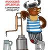 Русский Медведь Самогонные аппараты. Самогоновар