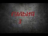гульня 3)))))