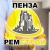 Пенза РемСтрой -  ремонт квартир, домов и офисов