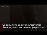 Сеанс Кашпировского, 2017 год. Такие дела