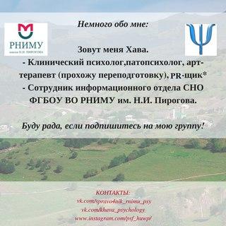 Клиническая психология Справочник РНИМУ ВКонтакте Цель группы