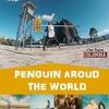 Пингвин вокруг света - DuoPenguins