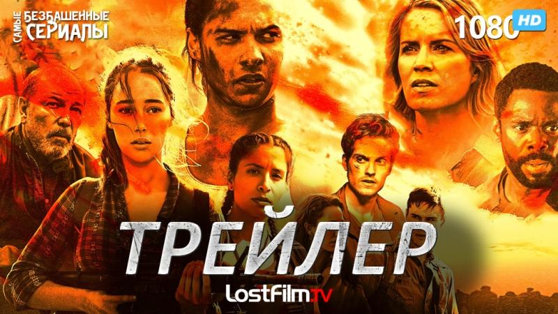 Бойтесь ходячих мертвецов / Fear the Walking Dead (3 сезон) Трейлер 2 (LostFilm.TV) [HD 1080]