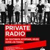 Private Radio - 26 сентября 16 тонн