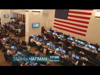Тайны чапман 18 июля на РЕН ТВ
