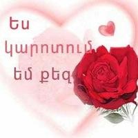 открытки с добрыми пожеланиями на армянском при эксплуатации смещение