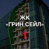 "ЖК ""ГРИН СЕЙЛ"" 1 (GREEN SAIL), ул.Белорусская 8"