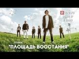 """Группа """"Площадь Восстания"""" в прямом эфире на LIFE78"""