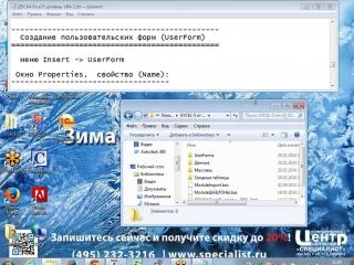 Microsoft Excel 2013-2010. Углубленное программирование на VBA - 3-2