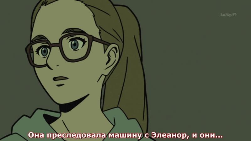 Отражение Первая волна 9 серия [русские субтитры Aniplay.TV] The Reflection Wave One